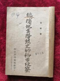 绥滨地主阶级史的初步考察 47年版 包邮挂刷
