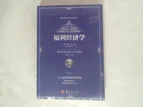 西方经济学圣经译丛:福利经济学(套装全2册)