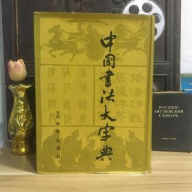 正版现货 中国书法大字典 1976年版 1976年修订版 1983年6印