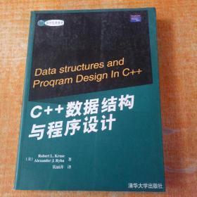 C++数据结构与程序设计 内页开了请看图