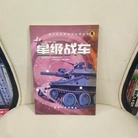 青少年军事知识必读丛书:星级战车