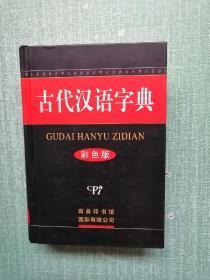 古代汉语字典(彩色版)