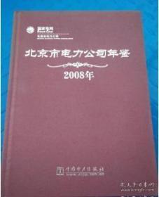 2008年北京市电力公司年鉴