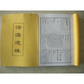 中华道藏《正统道藏》太平部 之 法海遗珠 四十六卷全一册 大量符咒秘法