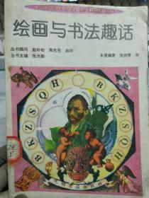 百科知识趣话丛书《绘画与书法趣话》