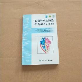 心血管疾病防治指南和共识2008
