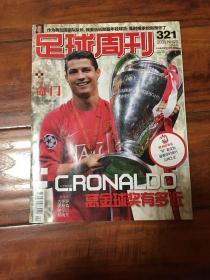 足球周刊321