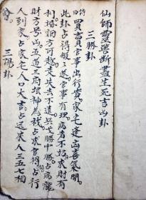 民国手抄【仙师灵筶】:内容品相完整,尺寸23-14.5,60面...