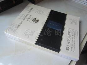 泓盛2016秋季拍卖会 风华遗韵 海外名家及文物商店旧藏 纸杂文献