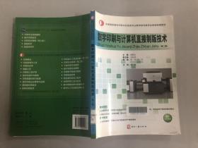 全国高职高专印刷与包装类专业教学指导委员会规划统编教材:数字印刷与计算机直接制版技术(第2版)