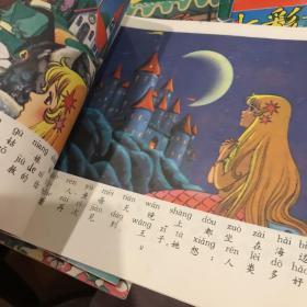 平田昭吾海的女儿人鱼公主等8本