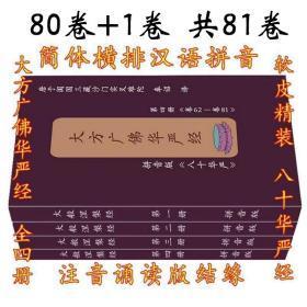 大方广佛华严经81卷 (全四册)横排简体注音本大字