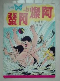 民国末年  港漫 《阿灿与阿发》漫画集   少见
