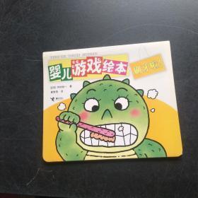 婴儿游戏绘本:刷牙啦!