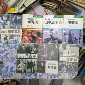 二战系列(7册)