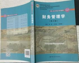 财务管理学第八版 荆新 中国人民大学出版社 9787300257198