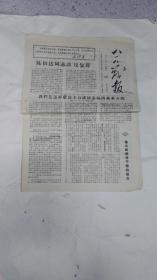 文革小报 八一八战报  共四版 1967年9月1日