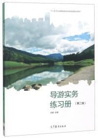 导游实务练习册(第二版)