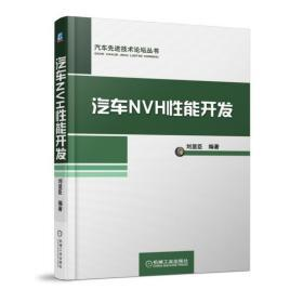 汽车NVH性能开发