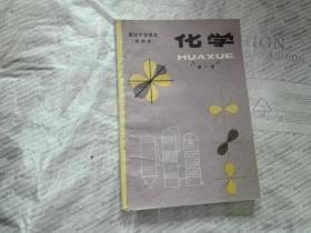 高级中学课本(甲种本) 化学 第一册.1版1印