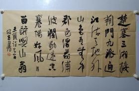 保真书画,中国书协理事,北京书协副主席刘俊京四尺整纸行书一幅,尺寸69×137cm