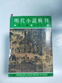 明代小说辑刊  第二辑  全四卷