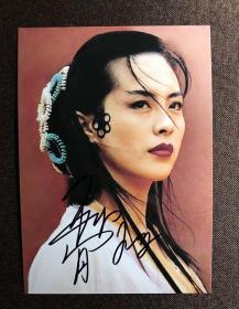 珍藏王祖贤 亲笔签名照片 7寸 收藏品