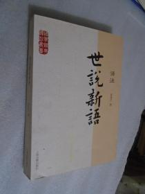 国学经典译注丛书:世说新语译注