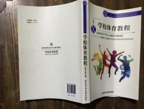 学校体育教程 刘海元 9787564408121