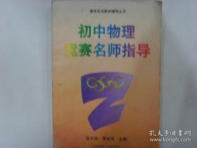 奥林匹克教学辅导丛书  初中物理竞赛名师指导