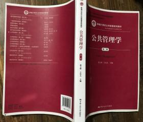 公共管理学(第二版)蔡立辉 9787300252872