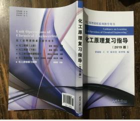 化工原理复习指导(2019版)柴诚敬 9787561840481