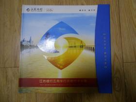 江苏银行五周年行庆银行卡卡集(30张全)