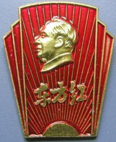 东方红-红卫东八二纵队--毛主席纪念章甩卖--实拍--拍照反光,实物更好,