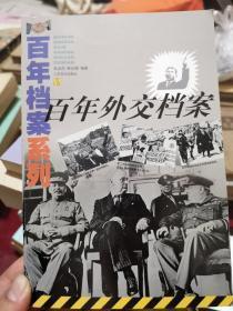 百年外交档案