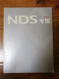 NDS专辑 VOL. 2