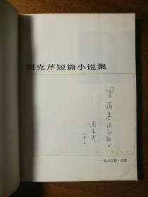不妄不欺斋之九百三十九:第一届茅盾文学奖获得者周克芹签名本《周克芹短篇小说集》,品相蛮好的