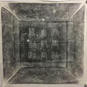 唐代《卢伯明》志拓片