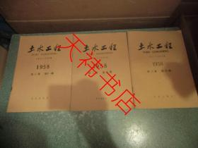 土木工程1958第三卷第六、七、十一期(3本合售)