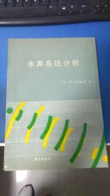 水声系统分析 阎福旺签赠 快递3公斤7元