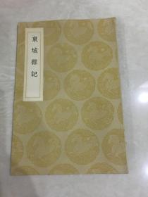 叢書集成初編:東城雜記