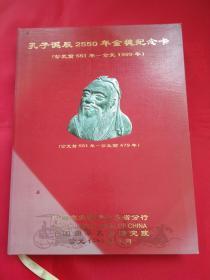 《孔子诞辰2550年金穗纪念卡(一套11张全)