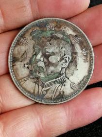 古钱币银币银元包老保真A013