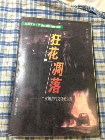 女知青傅索安的克格勃生涯:狂花凋落(纪实文学,历史档案披露)