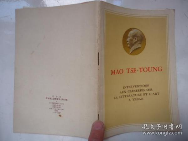 毛泽东在延安文艺座谈会上的讲话-法文