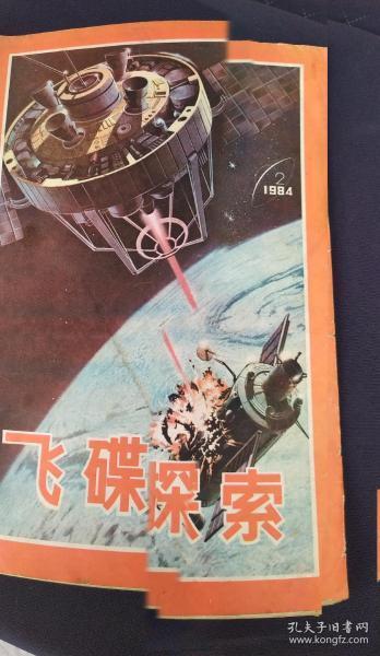 飞碟探索 (1984 2)