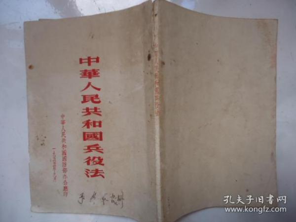 中华人民共和国兵役法-里面缺个首页