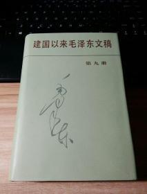 建国以来毛泽东文稿第9册