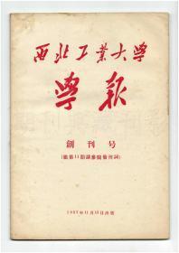 CN61-1070《西北工业大学学报》(创刊号)【刊影欣赏】