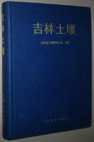 吉林土壤  中国农业出版社 精装16开/现货